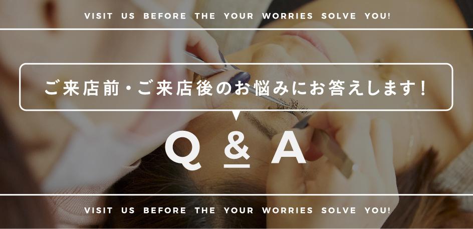 ご来店・ご来店後のお悩みにお答えします!Q&A