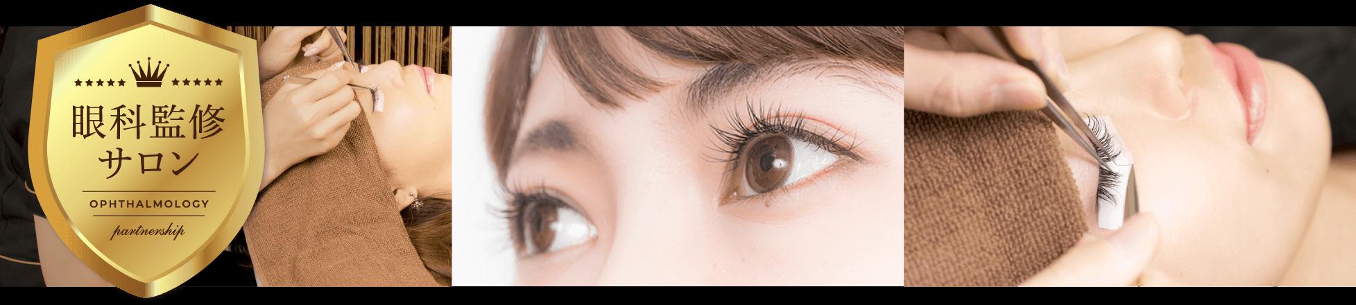 眼科提携サロン