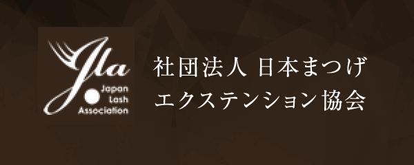 社団法人日本まつげエクステンション協会