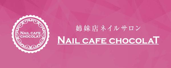 姉妹店ネイルサロンNAIL CAFE CHOCOLAT