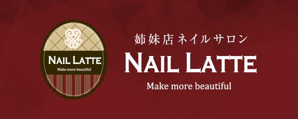 姉妹店ネイルサロン NAIL LATTE