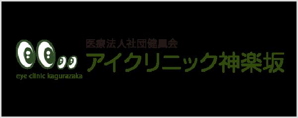医療法人社団健鳳会 アイクリニック神楽坂
