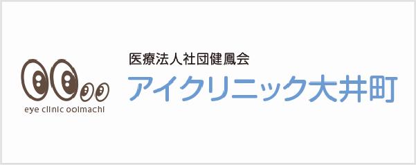 医療法人社団健鳳会 アイクリニック大手町