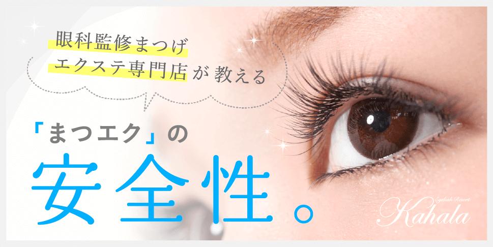 眼科監修まつげエクステ専門店が教える「まつエク」の安全性。
