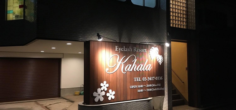 カハラ 成城店※超軽量カシミヤフラットラッシュ導入店