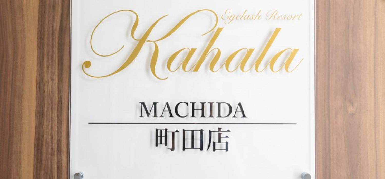 カハラ 町田店