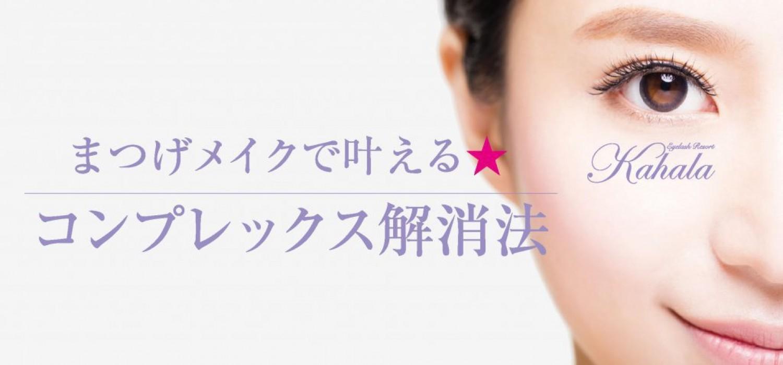 アイラッシュリゾートカハラ 秋田店