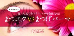 """""""マツエク VS まつげパーマ""""夏に人気の理由"""