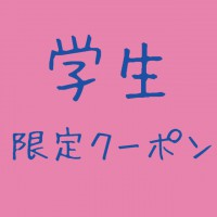 カハラ 目黒店 ※超軽量カシミヤフラットラッシュ導入店