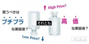買うべきはプチプラ?それとも高価なまつげ美容液?