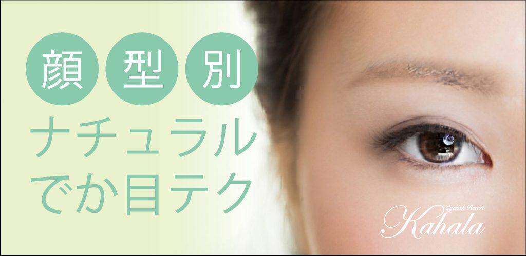 【顔型別】ナチュラルでか目テク