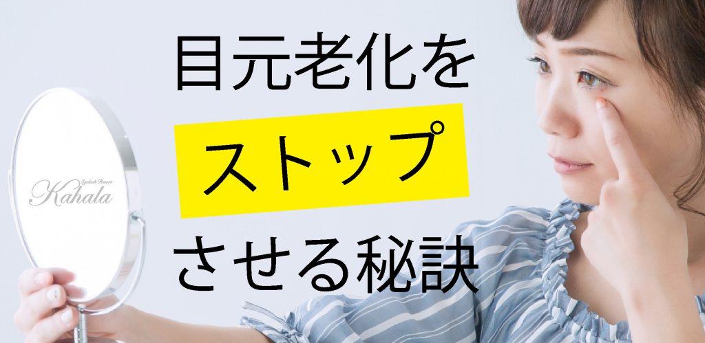 目元老化をストップさせる秘訣!?