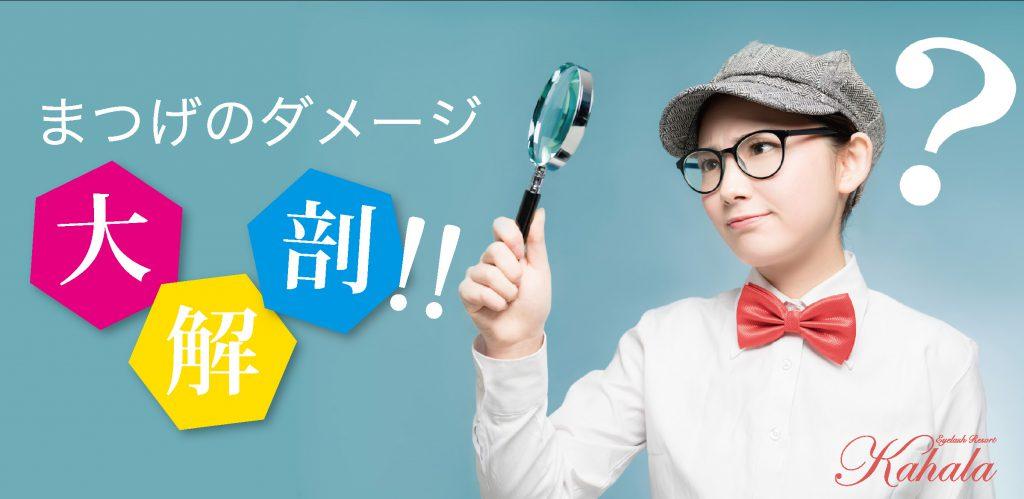 まつげのダメージ大解剖!!