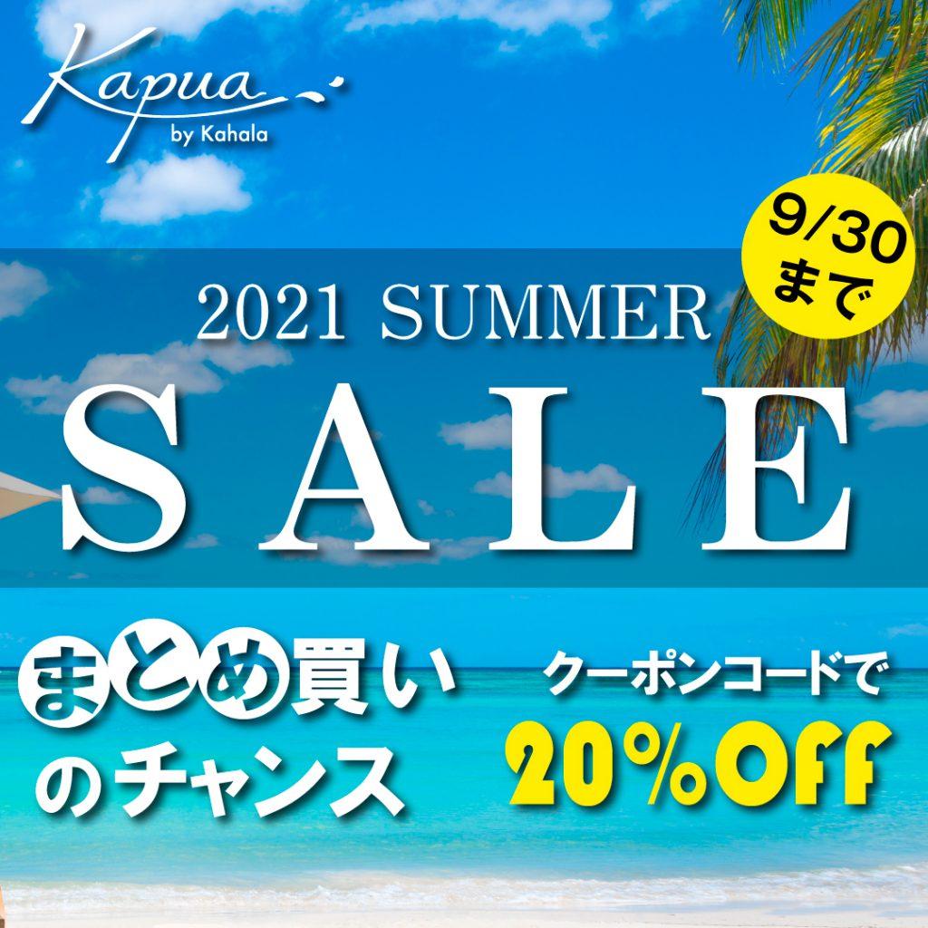 カプアクレンジング 2021 SUMMER SALE 20%オフ【9/30まで】
